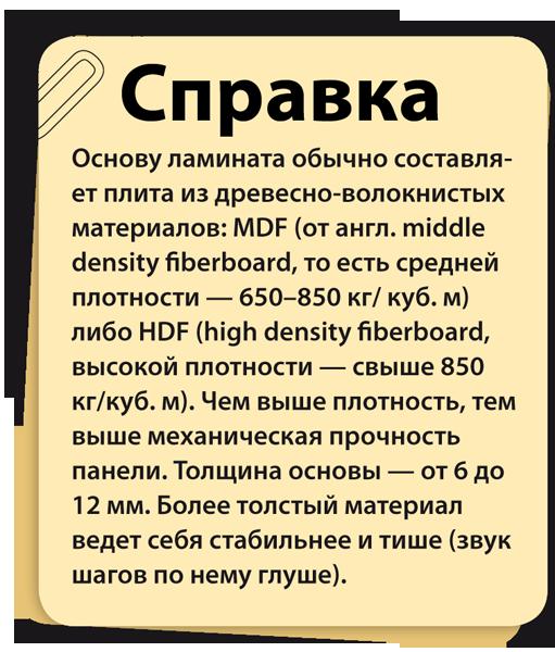 mldom3-laminat-spr