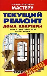 Текущий ремонт дома, квартиры. Двери. Переплеты. Окна. Полы. Паркет