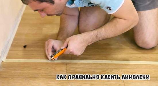 как правильно клеить линолеум видео