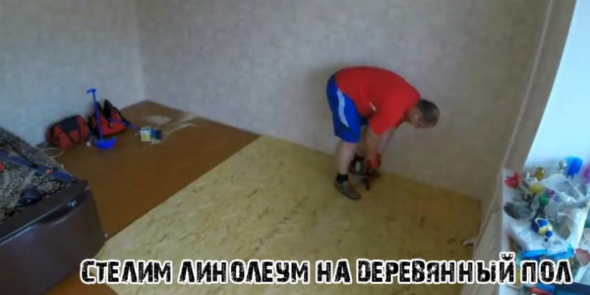 как стелить линолеум на деревянный пол видео
