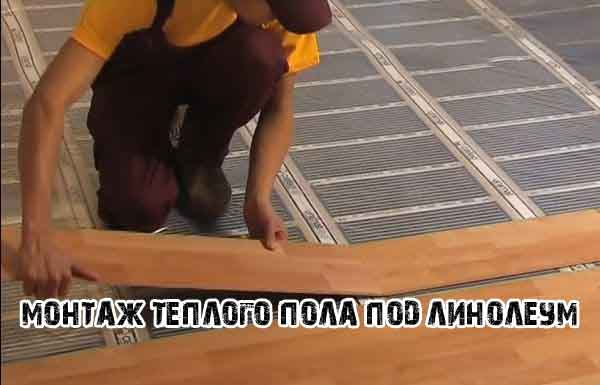 монтаж инфракрасного теплого пола под линолеум видео