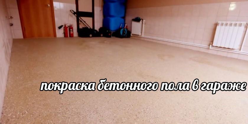 покраска бетонного пола в гараже видео