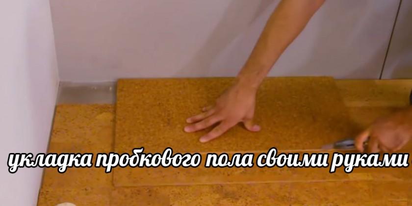 укладка пробкового пола своими руками видео